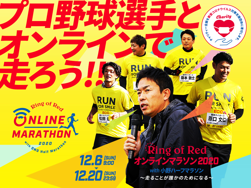 Ring of Red オンラインマラソン2020 with 小野ハーフマラソン